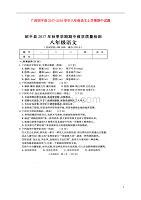 广西昭平县2017_2018学年八年级语文上学期期中dafa扫描版新人教版20171229147.doc