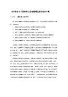 大学数字化校园教职工综合管理及服务设计dafa