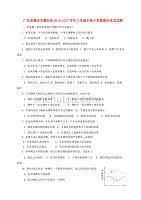 广东省揭阳市揭西县2016_2017学年八年级生物下学期期末考试dafa2017102413.doc
