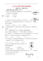 江苏省常州市新北区手机版学校2017届九年级物理上学期第一次月考dafa无答案苏科版20161230346.doc