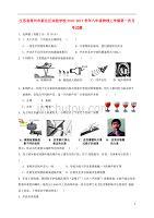 江苏省常州市新北区手机版学校2016_2017学年八年级物理上学期第一次月考dafa无答案苏科版20161230337.doc