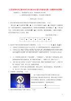 江苏省常州市正衡dafa天宁分校2018届九年级语文第二次模拟考试dafa20180607494.doc
