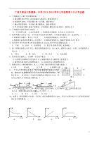 广西平南县大新镇第一dafa2013-2014学年八年级物理5月月考dafa(无答案).doc
