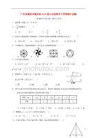 广东省揭阳市揭西县2019届九年级数学下学期期中dafa20180531128.doc