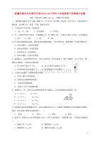 新疆乌鲁木齐市第四dafa2016_2017学年八年级物理下学期期中dafa无答案新人教版201806051105.doc