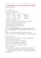 广东省深圳市龙岗区2017_2018学年八年级语文上学期6月月考dafa新人教版20180914132.doc