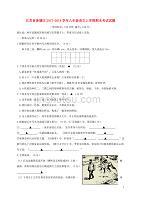江苏省姜堰区2017_2018学年八年级语文上学期期末考试dafa苏教版20181226237.doc