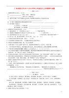 广东省湛江市2017_2018学年八年级语文上学期期中dafa新人教版20171221374.doc