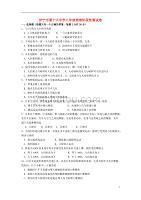 新疆伊宁市第十六dafa2014-2015学年八年级物理下学期月考dafa(无答案) 新人教版.doc