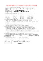 广西平南县大新镇第一dafa2013-2014学年八年级语文5月月考dafa(无答案).doc