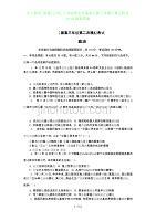 江苏泰州、南通、扬州、苏北四七市届高三年级第二次模拟考试政治Word版含答案