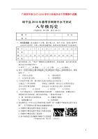 广西昭平县2017_2018学年八年级历史下学期期中dafa扫描版新人教版20180521474.doc