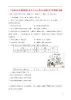 广东省汕头市龙湖手机版dafa2017_2018学年八年级历史下学期期中dafa新人教版20180525413.doc