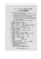 广东省普宁市2017_2018学年八年级生物上学期期末学生素质监测dafa扫描版北师大版20180125317.doc