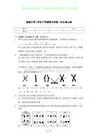 龙海程溪dafa高一年级下学期期中考试生物Word版含答案