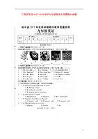 广西昭平县2017-2018学年九年级英语上学期期中dafa(扫描版) 人教新目标.doc