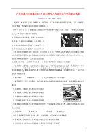 广东省惠州市惠城区2017_2018学年八年级历史下学期期末dafa岳麓版20180718315.doc