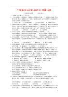 广东省湛江市2018届九年级历史上学期期中dafa无答案新人教版20171228283.doc