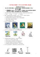 广西平南县大新镇第一dafa2014届中考物理二模dafa(无答案).doc