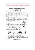 广西贺州市昭平县2017_2018学年八年级物理下学期期末dafa扫描版新人教版20180802157.doc