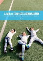 上海市15分钟社区生活圈规划导则(试行)[参照]