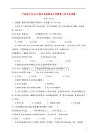 广西南宁市2018届九年级思品上学期第二次月考dafaB卷无答案新人教版20180117128.doc