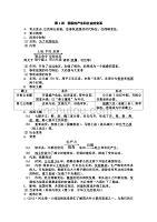 """中考历史""""背多分""""第2讲 国家的产生和社会的变革(pdf).pdf"""