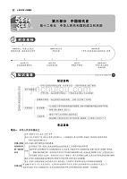 (全国版)2019中考历史总复习第十二单元中华人民共和国的成立和巩固(讲解部分)检测(pdf).pdf