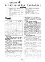 2013届中考历史 分类精粹之分类讲练 第十二单元 经济和社会生活 科学技术与思想文化(pdf).pdf