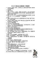 """中考历史""""背多分""""第36讲苏联社会主义道路的探索(pdf).pdf"""