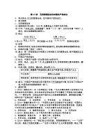 """中考历史""""背多分""""第19讲五四爱国运动与中国共产党成立(pdf).pdf"""