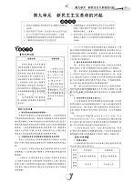 2013届中考历史 分类精粹之分类讲练 第九单元 新民主主义革命的兴起(pdf).pdf