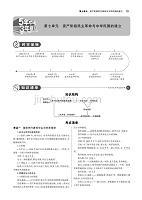 (全国版)2019中考历史总复习第七单元资产阶级民主革命与中华民国的建立(讲解部分)检测(pdf).pdf