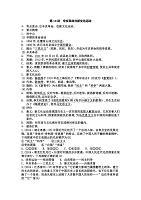 """中考历史""""背多分""""第18讲 辛亥革命与新文化运动(pdf).pdf"""