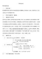 PCB印刷线路板异常分析(精华)