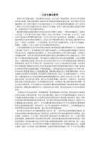 390编号大学生廉洁教育