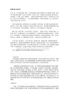 265编号大学生安全教育论文