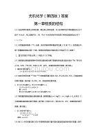 141编号大学《无机化学》第四版-上册 习题答案