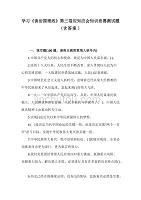 学习《谈治国理政》第三卷应知应会知识竞赛测试题(含答案)