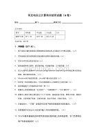 云計算普及培訓班考試試題--答案版.doc