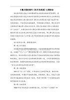 8集大型纪录片《东方主战场》心得体会