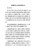 国有集团企业公司投资管理办法