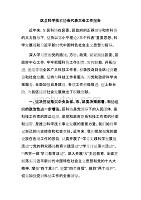 区县科学技术协会代表大会工作报告