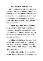 机关单位人大建议政协提案办理工作总结