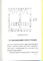 發改高技[2014]46號 關于加快實施信息惠民工程有關工作的通知