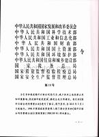國家發展改革委令第18號 《煤矸石綜合利用管理辦法》