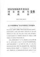 發改廳[2012]1662號 關于開展燃煤電廠綜合升級改造工作的通知
