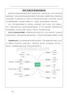 2019重庆中考英语A卷试卷分析报告