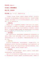 201603党员学习笔记