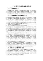 大学生心理健康教育论文 doc